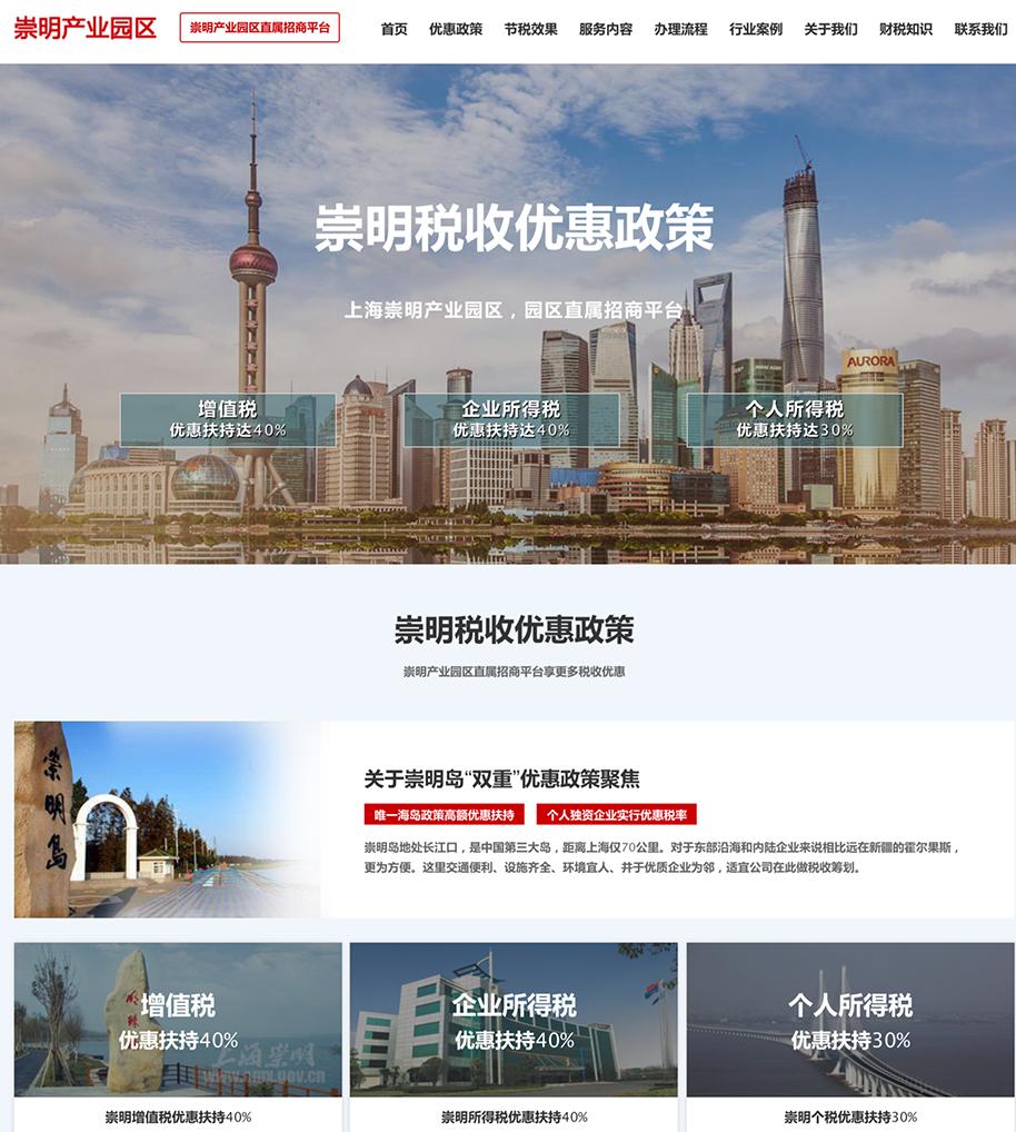 上海崇明产业园区网站建设案例