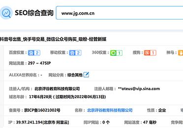 新媒体账号官网整站优化案例